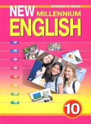 Английский язык, 10 класс, New Millennium, Гроза О.Л., 2012
