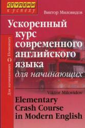 Ускоренный курс современного английского языка для начинающих, Аудиокурс MP3, Миловидов В.А., 2008
