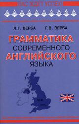 Грамматика современного английского языка, Верба Л.Г., Верба Г.В., 2001