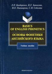 Основы фонетики английского языка, Бондаренко Л.П., 2009