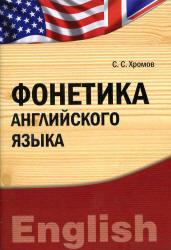 Фонетика английского языка, Хромов С.С., 2012
