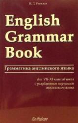 English Grammar Book, Грамматика английского языка, Утевская Н.Л., 2007