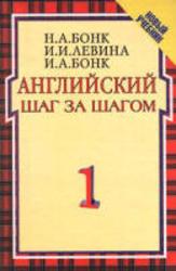 Английский шаг за шагом, Том 1, Бонк Н.А., Левина И.И., 2001