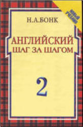 Английский шаг за шагом, Том 2, Бонк Н.А., 2001