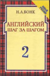 Английский шаг за шагом, 2 часть, Аудиокурс MP3, Бонк Н.А., Левина И.И., 2001