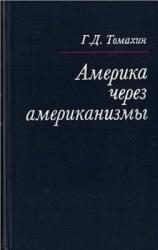 Америка через американизмы, Томахин Г.Д., 1982