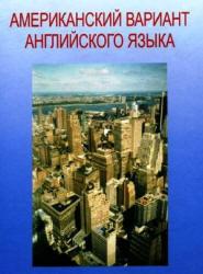 Американский вариант английского языка, Третьяков Ю.П., 2005