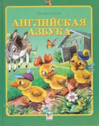 Английская азбука, Считалочки, Коти Т.Ю., 2007