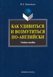 Как удивиться и возмутиться по-английски, Гивенталь И.А., 2007