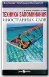Техника запоминания иностранных слов, Зиганов М.А., Козаренко В.А., Семин А.Н., 2002