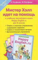 Мистер Хэлп идет на помощь, Happy English.ru, 8 класс, Кауфман К.И., Кауфман М.Ю., 2008