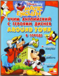 Disneys Magic English, Around Town, В городе, Аудиокурс MP3, 2006
