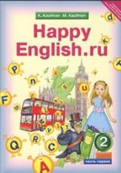 Английский язык, Happy English ru, 2 класс, Часть 1, Кауфман К.И., Кауфман М.Ю., 2011