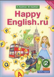 Английский язык, Happy English ru, 2 класс, Аудиокурс MP3, Кауфман К.И., 2011
