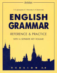 English Grammar, Reference and Practice, Version 2, Дроздова Т.Ю., Маилова В.Г., Берестова А.И., 2012