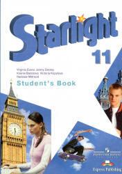 Английский язык, Starlight, 11 класс, Баранова К.М., Дули Д., Копылова В.В., 2011