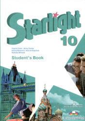 Английский язык, Starlight, 10 класс, Баранова К.М., Дули Д., Копылова В.В., 2012