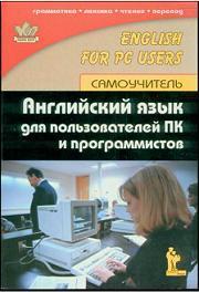 Английский язык для пользователей ПК и программистов - Самоучитель - Гольцова Е.В.