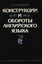 Конструкции и обороты английского языка - Хорнби А.С.