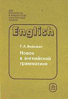 Новое в английской грамматике - Вейхман Г.А.