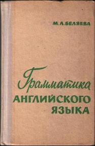 Грамматика английского языка - Беляева М.А.