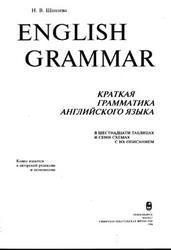 English Grammar, Краткая грамматика английского языка, Шанаева Н.В., 1996