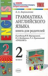 Грамматика английского языка, Книга для родителей, 2 класс, Барашкова Е.А., 2011