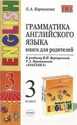 Грамматика английского языка, Книга для родителей, 3 класс, Барашкова Е.А., 2008