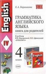 Грамматика английского языка, Книга для родителей, 4 класс, Барашкова Е.А., 2010