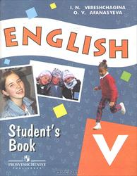 Английский язык, 5 класс, Верещагина И.Н., Афанасьева О.В.