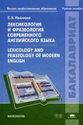 Лексикология и фразеология современного английского языка, Иванова Е.В., 2011