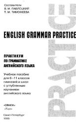 English Grammar Practice, Практикум по грамматике английского языка, Павлоцкий В.М., Тимофеева Т.М., 1999