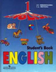 Английский язык, 1 класс, Верещагина И.Н., Притыкина Т.А., 2006