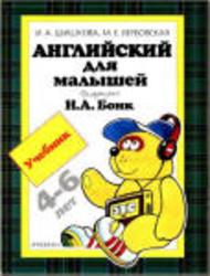 Английский для малышей, Шишкова И.А., Вербовская М.Е., Бонк Н.А., 2007