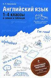 Английский язык, 1-4 класс, В схемах и таблицах, Вакуленко Н.Л., 2011