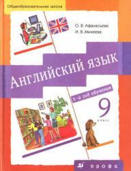 Английский язык, 9 класс, 5 год обучения, Новый курс, Афанасьева О.В., Михеева И.В., 2012