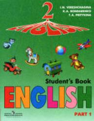 Английский язык, 2 класс, Часть 1, Верещагина И.Н., Бондаренко К.А., Притыкина Т.А., 2001