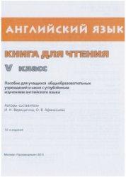 Английский язык, Книга для чтения, 5 класс, Верещагина И.Н., Афанасьева О.В., 2011