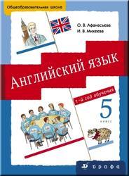 Английский язык, 5 класс, 1 год обучения, Афанасьева О.В., Михеева И.В., 2008