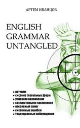 English grammar untangled, Иванцов А., 2012