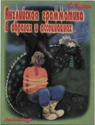 Английская грамматика в образах и ассоциациях, Подоскина Т.А., 2001