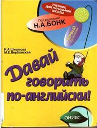 Давай говорить по-английски, Шишкова И.А., Вербовская М.Е., 2001