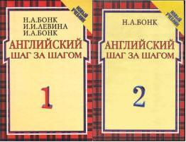 Английский шаг за шагом - Курс для начинающих в 2-х томах - Том 1, Том2 - Бонк Н.А., Левина И.И., Бонк И.А.