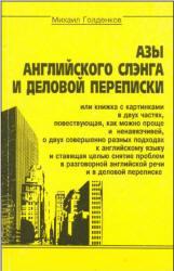 Азы английского слэнга и деловой переписки - Голденков М.