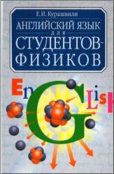 Английский язык для студентов-физиков - Курашвили Е.И.