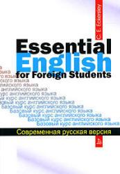 Базовый курс английского языка - Эккерсли К.Э.