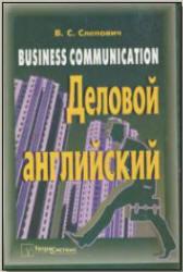 Деловой английский - Business communication - Слепович В.С.