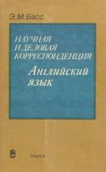 Научная и деловая корреспонденция - Английский язык - Басс Э.М.
