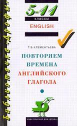 Повторяем времена английского глагола - 5-11 классы - Клементьева Т.Б.