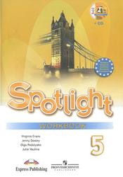 Английский в фокусе, Spotlight, 5 класс, Workbook, Ваулина Ю.Е., 2011